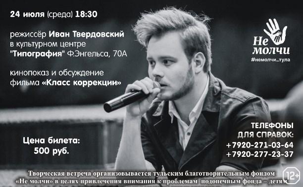 Встреча с режиссёром Иваном Твердовским
