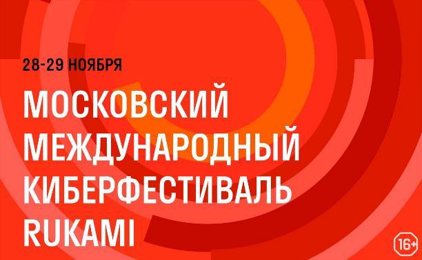 Международный киберфестиваль «Rukami»
