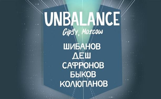 Этомодно w/ Unbalance (Gipsy, Москва)