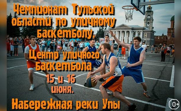 Чемпионат по уличному баскетболу