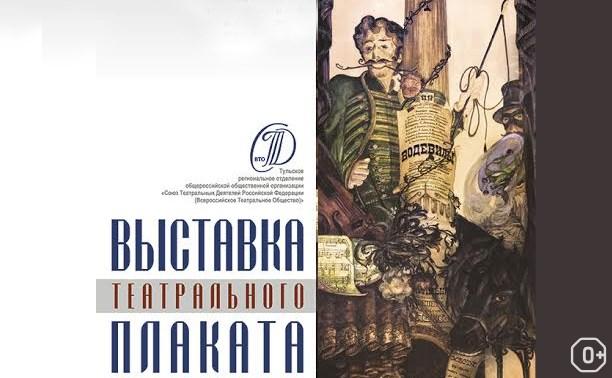 Выставка театрального плаката