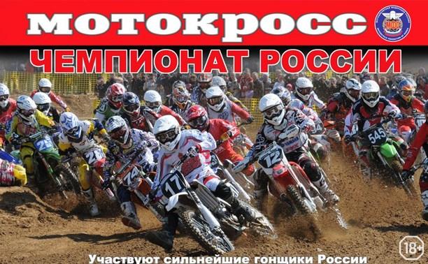 Мотокросс: Чемпионат России