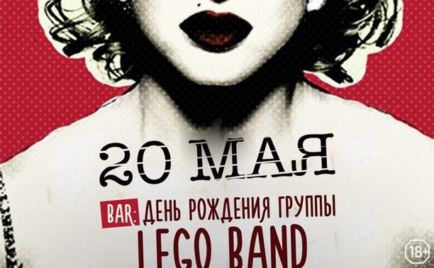 День рождения группы Lego Band