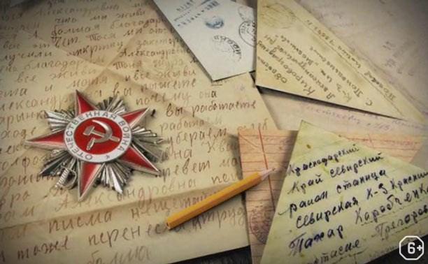 Треугольник надежды: письмо с фронта