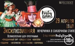 Вечеринка в сказочном стиле от Partytime24