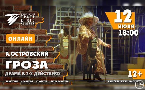 Онлайн-трансляция драмы «Гроза»
