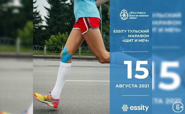 Тульский марафон «Щит и Меч»