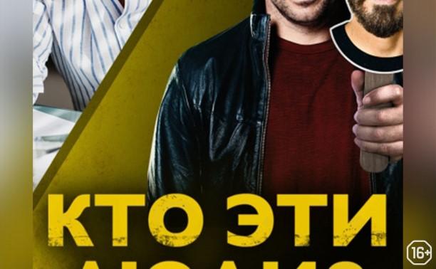 Мастер-класс Олега Роя и показ фильма «Кто эти люди?»