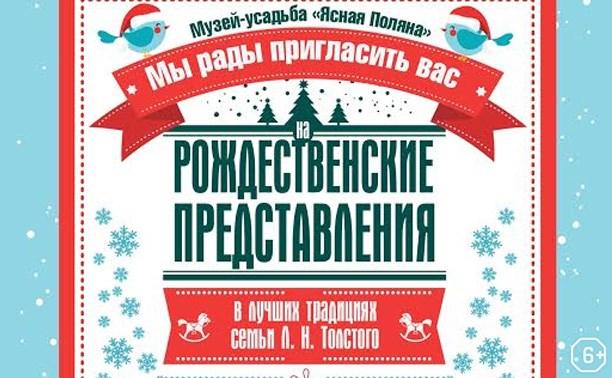 Рождественские спектакли