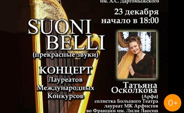Suohi Belli. Музыка для арфы и виоль д'амур