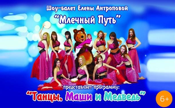 Танцы, Маши и Медведь