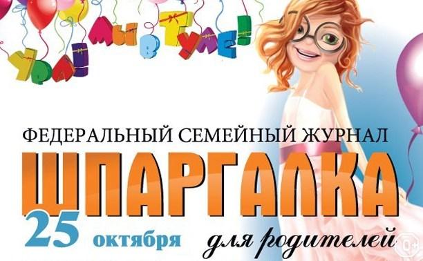 Праздник Шпаргалки