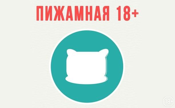 Пижамная 18