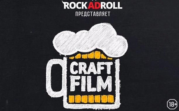 Craft Film