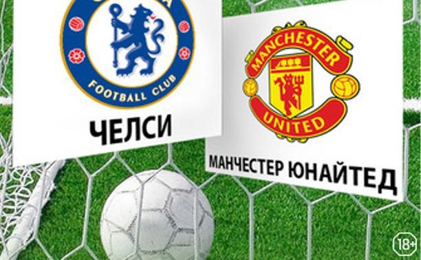Футбол. АПЛ. «Челси» — «Манчестер Юнайтед»