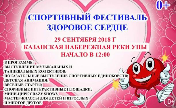 Спортивный фестиваль «Здоровое сердце»