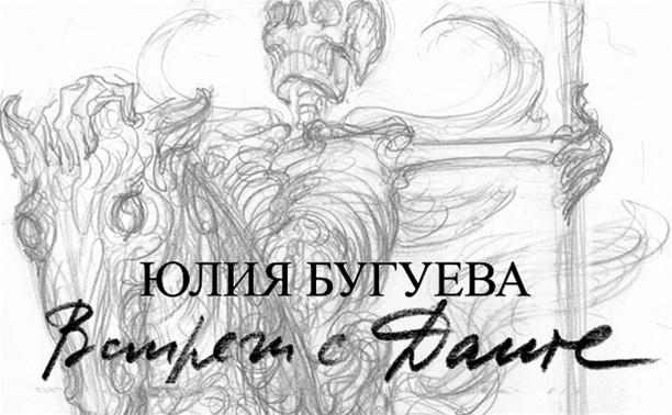 Выставка рисунков Юлии Бугуевой «Встречи с Данте»