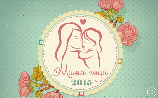 Финал конкурса «Мама года»