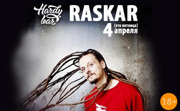 RasKar в Туле