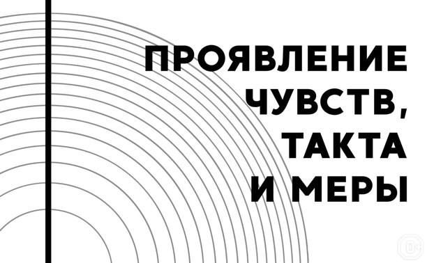 Ретроспективная выставка «Проявление чувств, такта и меры»
