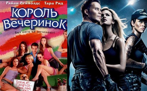 «Морской бой» (2012) и «Король вечеринок» (2001)