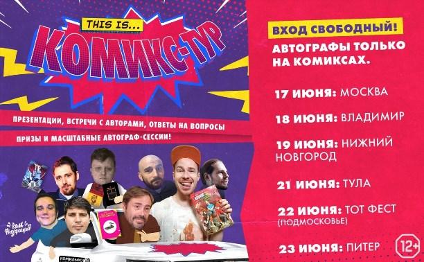 Комикс-тур