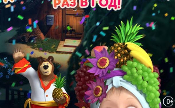 Маша и Медведь: Делу время, а карнавал раз в год!