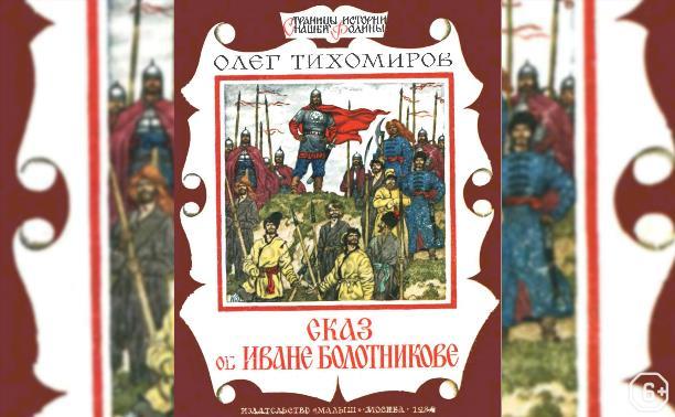 Онлайн-читка исторического рассказа «Сказ об Иване Болотникове»