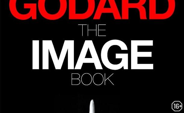 Посвящение Жан-Люку Годару: «Книга образа» и «Франция против роботов»