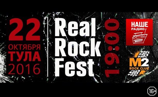 Real Rock Fest