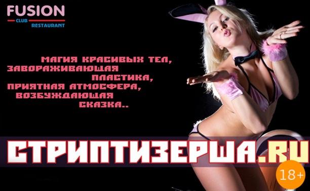 Стриптизерша.ru