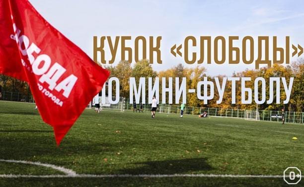 Кубок Слободы-2015
