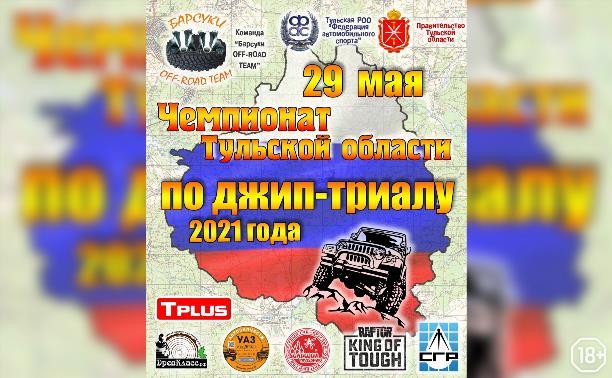 Чемпионат Тульской области по джип-триалу
