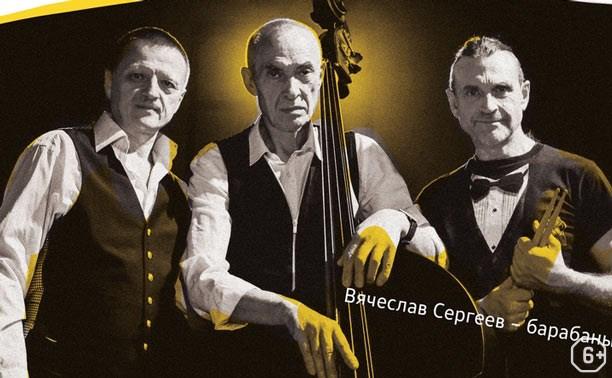Джаз-клуб: Трио Геннадия Филина (Рязань)