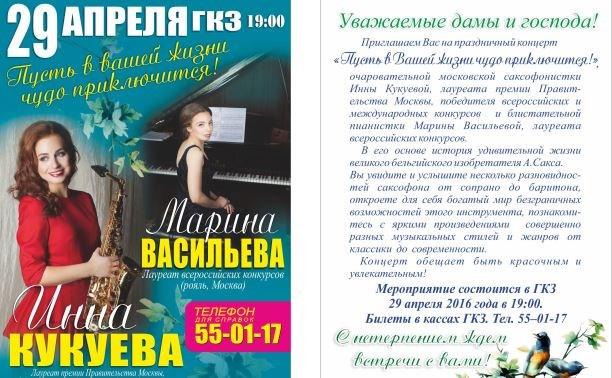 Саксофонистка Инна Кукуева и пианистка Марина Васильева
