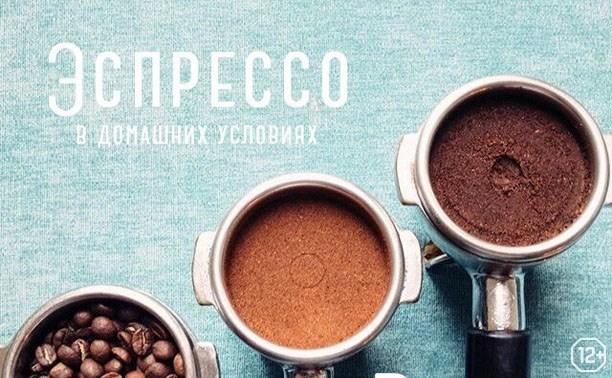 Кофейные курсы