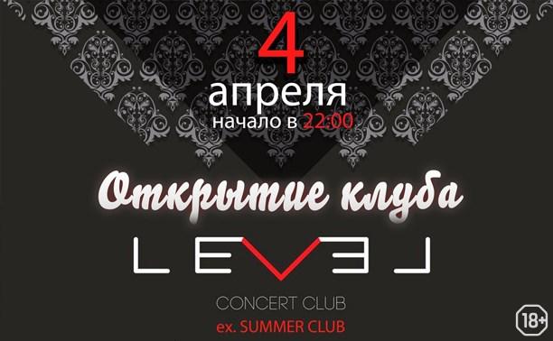 Открытие клуба Level