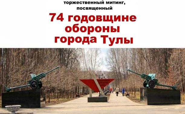 74 годовщина обороны Тулы