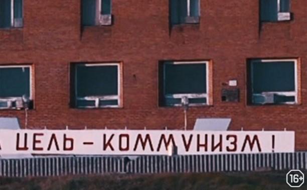 Грумант. Остров коммунизма