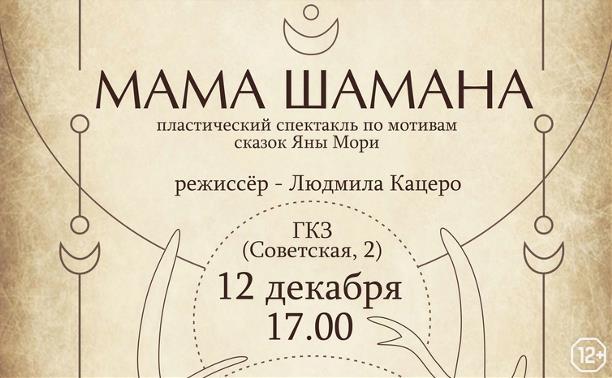 Мама Шамана