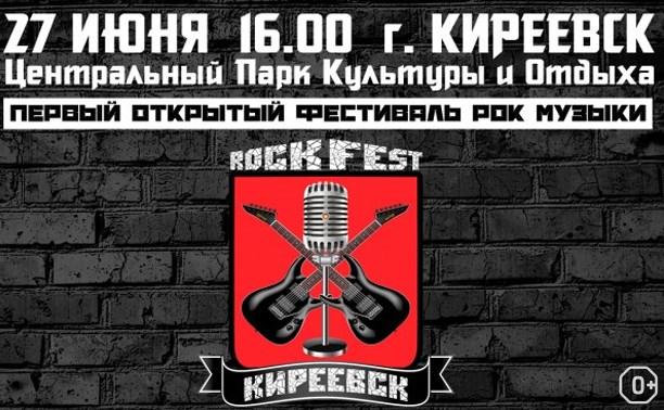 Киреевск Rock Fest