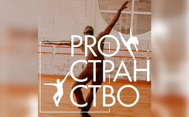«PROстранство» – фестиваль современного танца в Туле