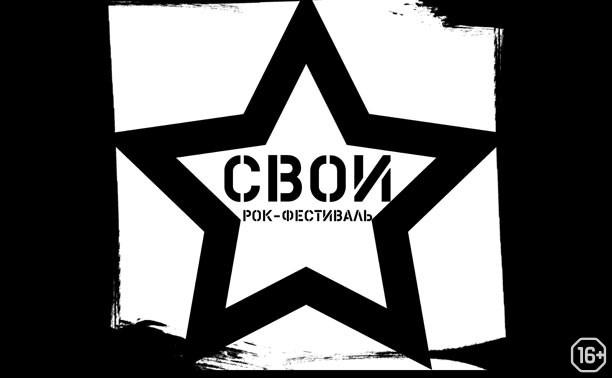 Отборочный тур рок-фестиваля «Свои»