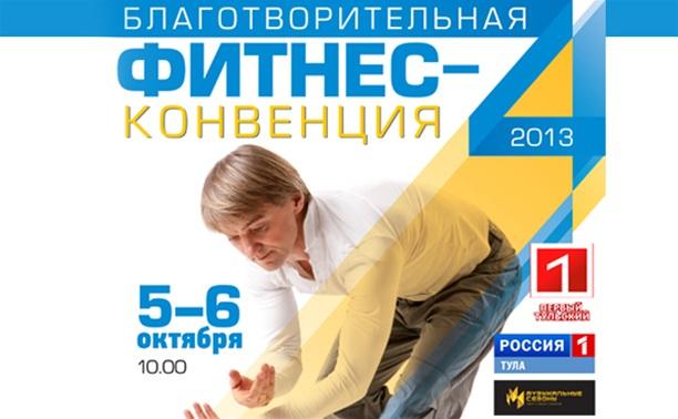 Благотворительная фитнес-конвенция
