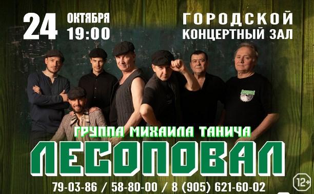 Группа Михаила Танича «Лесоповал»