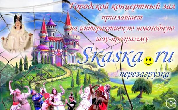 Sкаsка.ru