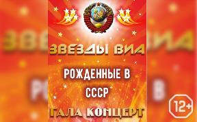 Звёзды ВИА «Рождённые в СССР»
