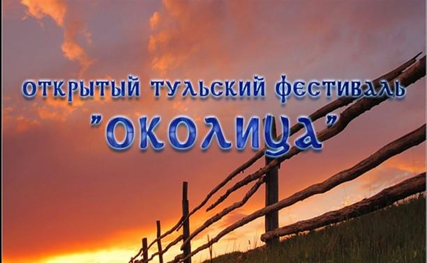 """Открытый тульский фестиваль """"Околица"""""""