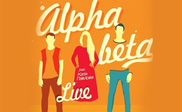 ALPHA-BETA feat. Катя Павлова (live)