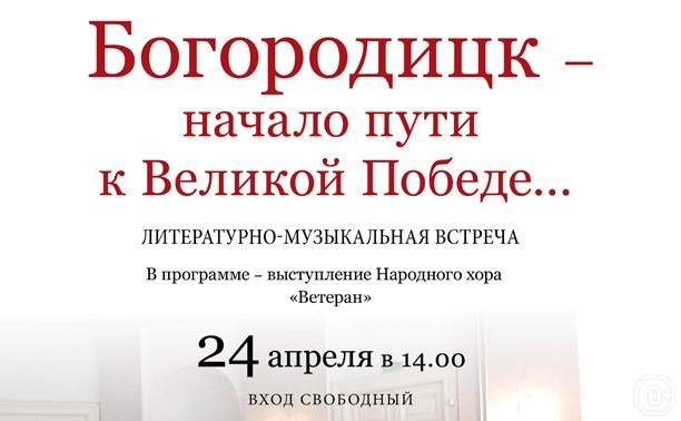 Богородицк – начало пути к Великой Победе
